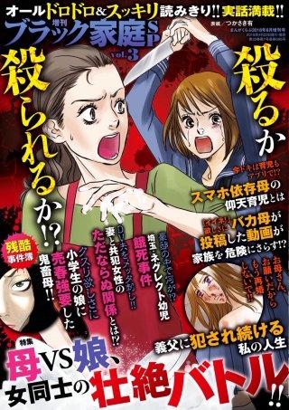 増刊 ブラック家庭SP(スペシャル) vol.4