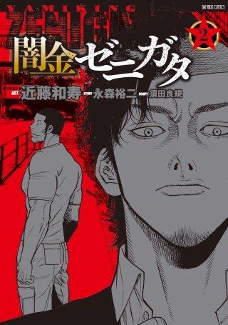 闇金ゼニガタ(2)