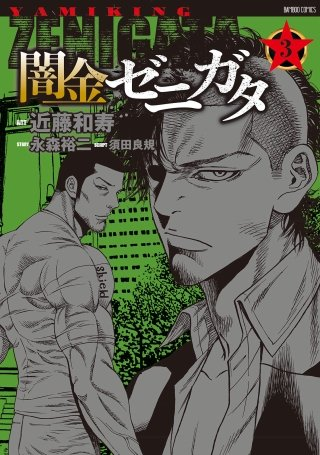 闇金ゼニガタ(3)