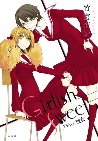 Girlish Sweet アタシノ彼女