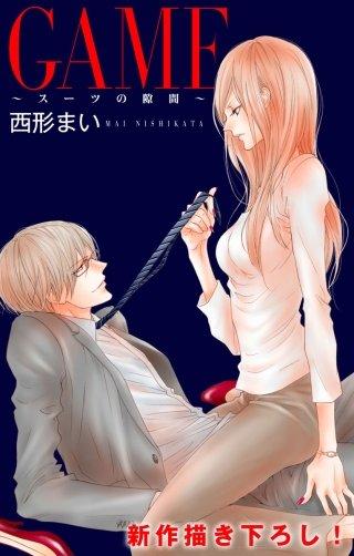 GAME~スーツの隙間~ Love Jossie story02