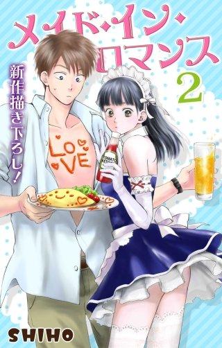 メイド・イン・ロマンス Love Jossie2