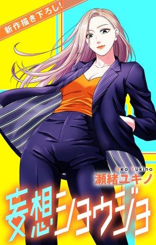 妄想ショウジョ Love Jossie story17