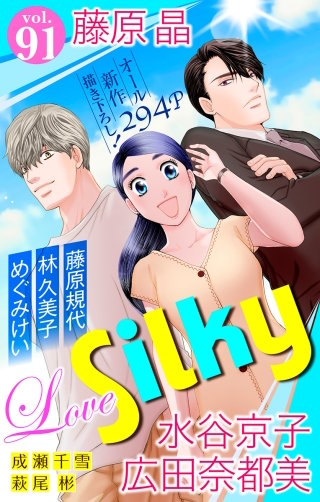 Love Silky Vol.91