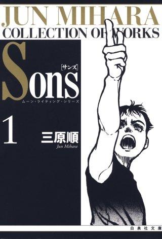 Sons ムーン・ライティング・シリーズ