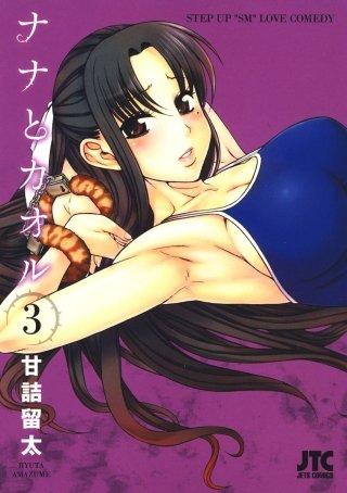 ナナとカオル(3)