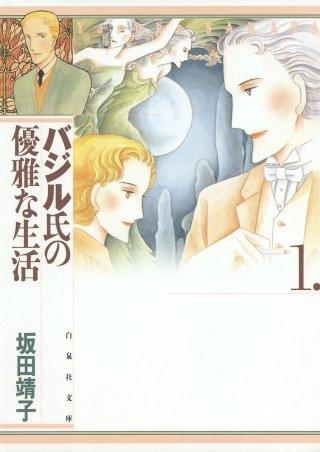バジル氏の優雅な生活(1)
