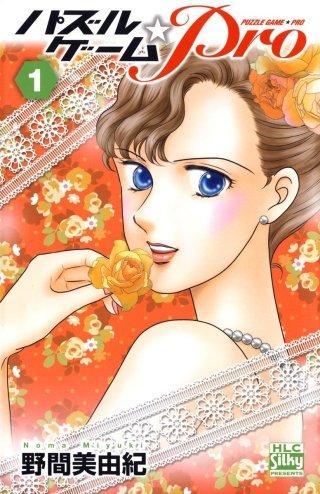 パズルゲーム☆Pro(1)