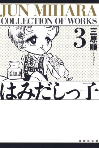 はみだしっ子(3)