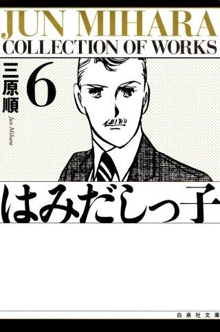 はみだしっ子(6)
