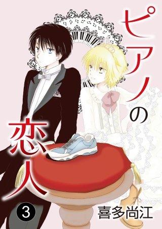 花丸漫画 ピアノの恋人 ppp 第3話