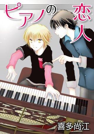 花丸漫画 ピアノの恋人 ppp 第4話