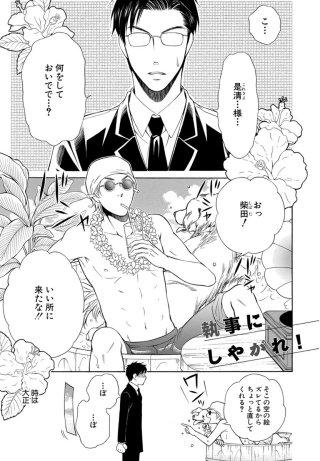 花丸漫画セレクション 執事にしやがれ!