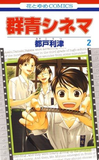 群青シネマ(2)