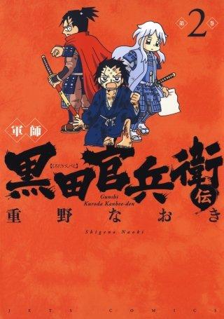 軍師 黒田官兵衛伝(2)