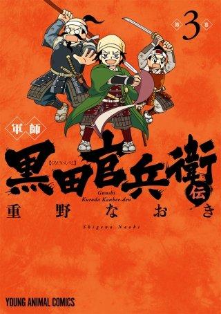 軍師 黒田官兵衛伝(3)