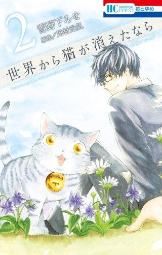 世界から猫が消えたなら(2)