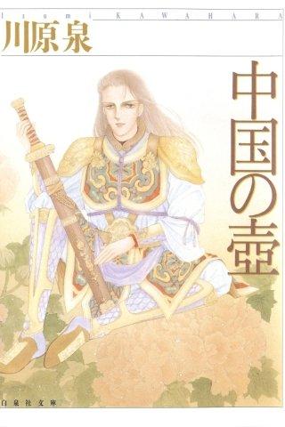 中国の壺(1)
