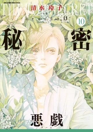 秘密 season 0(10)