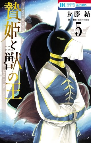 贄姫と獣の王(5)