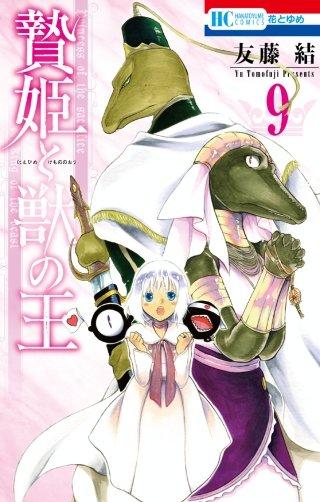 贄姫と獣の王(9)