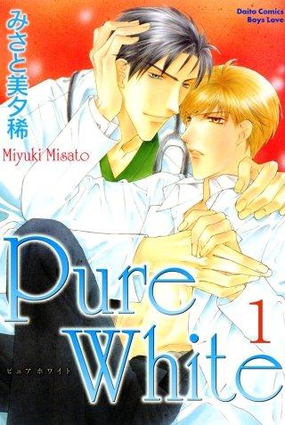 Pure White【分冊版】