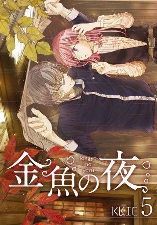 金魚の夜(フルカラー)【特装版】(5)