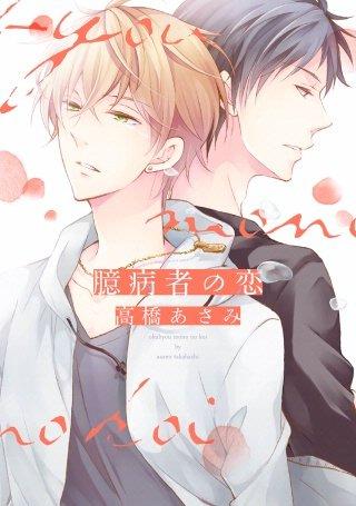 臆病者の恋[コミックス版](1)