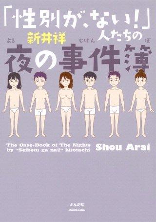「性別が、ない!」人たちの夜の事件簿