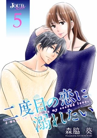 二度目の恋に溺れたい(5)