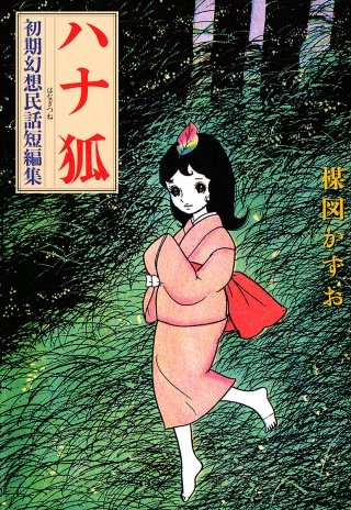 ハナ狐 初期幻想民話短編集