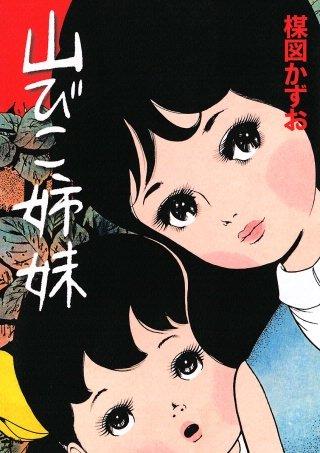 山びこ姉妹(1)