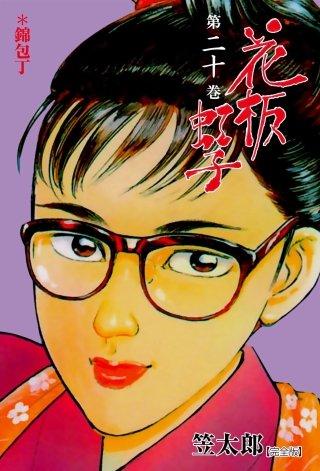 花板虹子【完全版】(20)