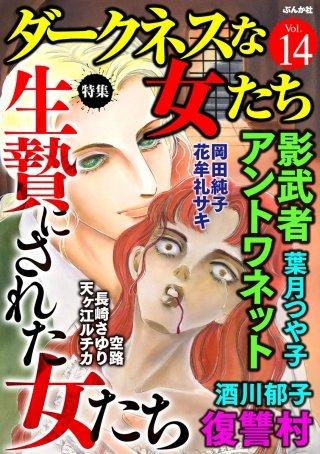 ダークネスな女たち Vol.14 生け贄にされた女たち