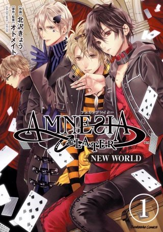 AMNESIA LATER NEW WORLD(分冊版)