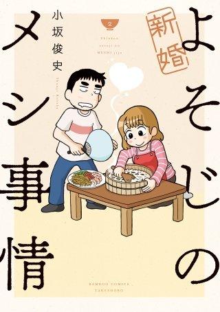 新婚よそじのメシ事情(2)
