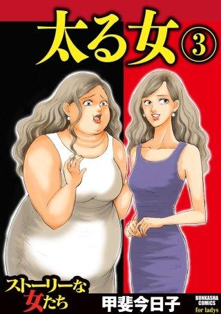 太る女(3)