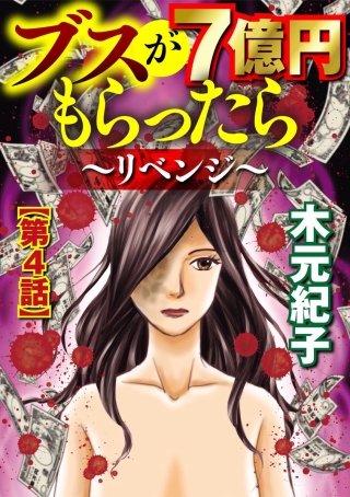 ブスが7億円もらったら~リベンジ~(分冊版)(4)