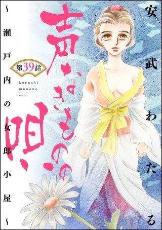声なきものの唄~瀬戸内の女郎小屋~(分冊版)(39)