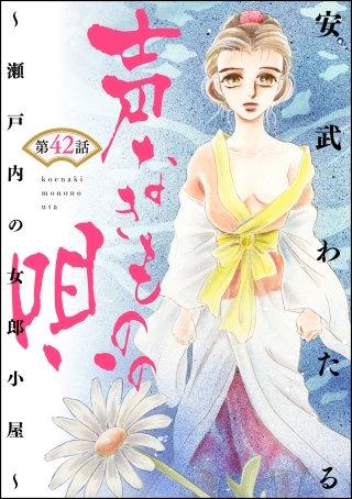 声なきものの唄~瀬戸内の女郎小屋~(分冊版)(42)