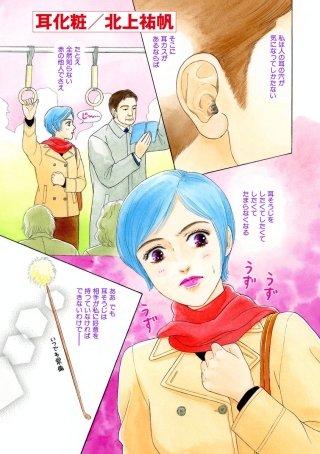 耳化粧(単話版)