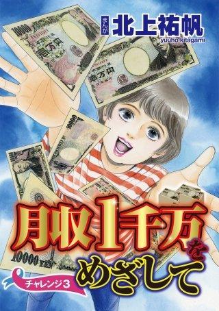 月収1千万をめざして(分冊版)(3)
