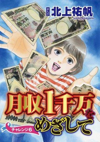 月収1千万をめざして(分冊版)(6)