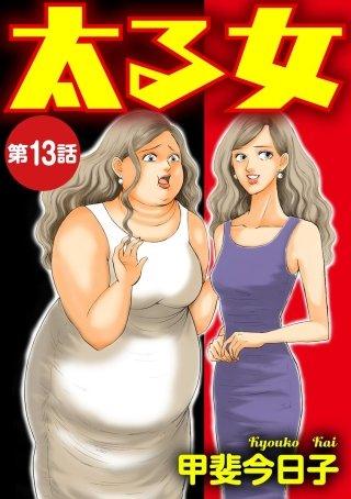 太る女(分冊版)(13)