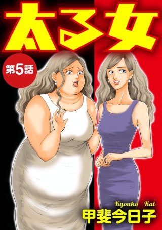 太る女(分冊版)(5)