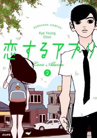 【フルカラー】恋するアプリ Love Alarm(2)