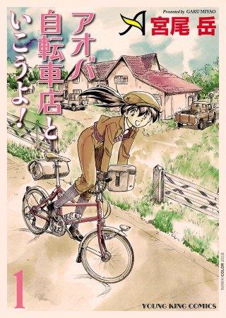 アオバ自転車店といこうよ!