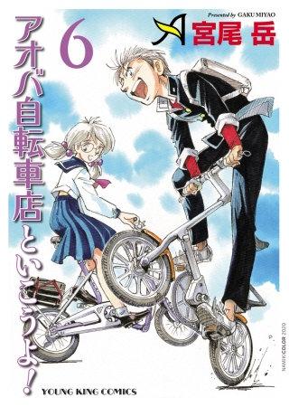 アオバ自転車店といこうよ!(6)