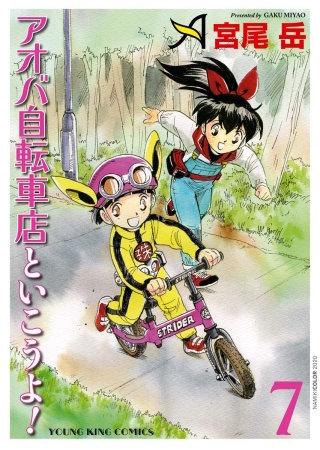 アオバ自転車店といこうよ!(7)