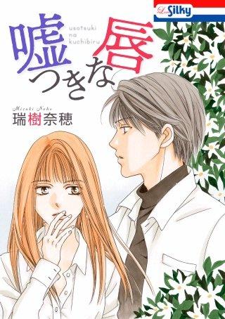 嘘つきな唇【電子版オリジナルコミックス】